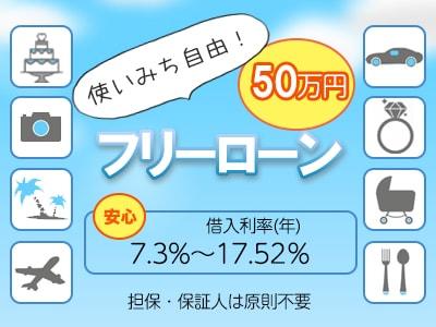 フリーローン 50万円まで