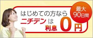 90日間金利0円