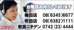 ニチデン電話番号