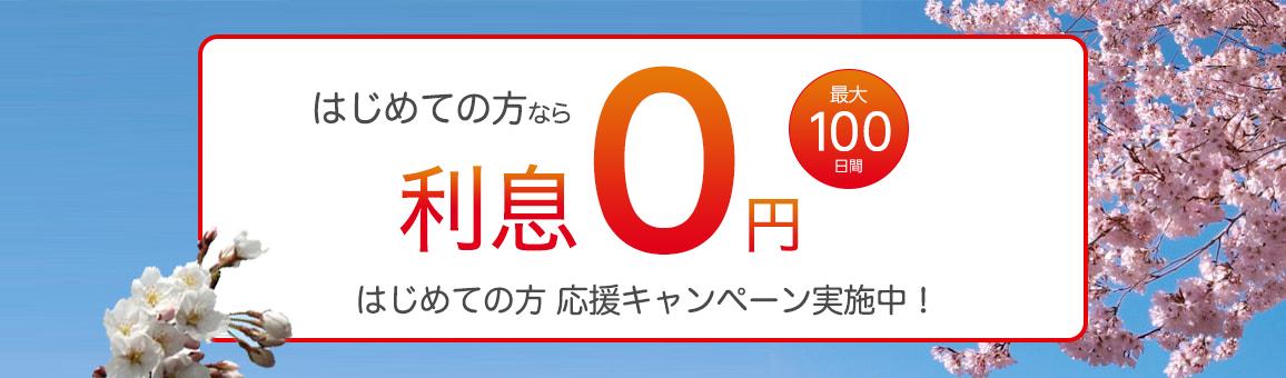 はじめての方なら ニチデンは最大90日間利息0円