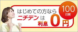 100日間金利0円