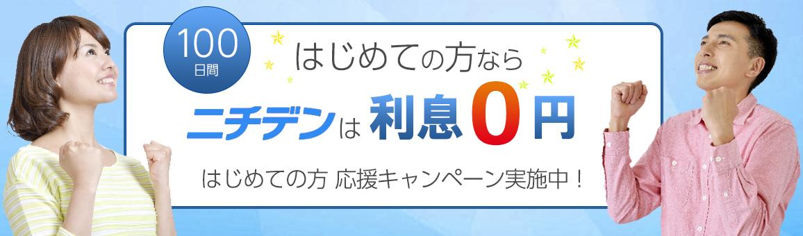 はじめての方なら ニチデンは100日間利息0円