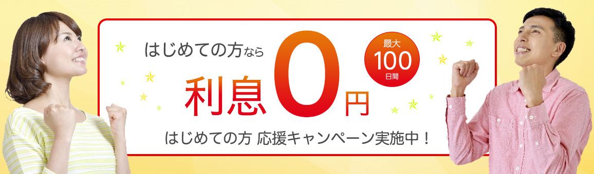 はじめての方なら利息0円 最大100日間